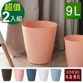 《木森雅居》KIMORI 莫蘭迪系列垃圾桶 9L(粉紅色+白色)
