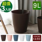 《木森雅居》KIMORI 莫蘭迪系列垃圾桶 9L(3入組)(深藍+粉紅+咖啡)