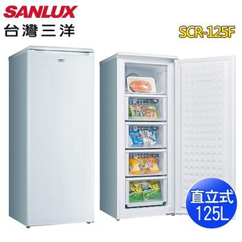 《SANLUX 台灣三洋》125公升直立式冷凍櫃SCR-125F(含拆箱定位)