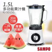 《聲寶SAMPO》1.5L多功能立體刀頭果汁機 KJ-SD15G