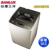 《SANLUX 台灣三洋》9KG單槽洗衣機ASW-96HTB(送基本安裝)
