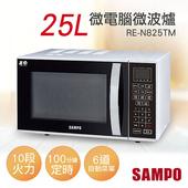 25L微電腦微波爐 RE-N825TM