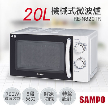 《聲寶SAMPO》20L機械式轉盤微波爐 RE-N820TR