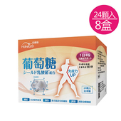 《Hahealth哈健康》思爾得乳酸菌葡萄糖 #24顆入/盒(8盒)