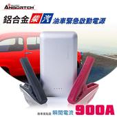 《安伯特》鋁合金 柴汽油/機車900A緊急啟動電源(加贈-充電線+觸發線+旅充頭+收納盒)