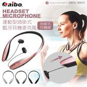 aibo BT810 自動伸縮線頸掛式 無線藍牙耳機麥克風(黑色)