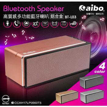 《AIBO》BT-L03 高質感多功能 鋁合金無線藍牙喇叭(AUX/隨身碟/TF卡/FM)(玫瑰金)