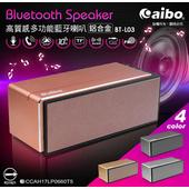 《AIBO》BT-L03 高質感多功能 鋁合金無線藍牙喇叭(AUX/隨身碟/TF卡/FM)(金色)