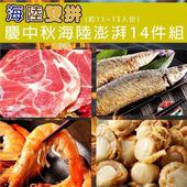 《上野物產》歡慶中秋海陸澎湃14件組買就送無骨雞腿排 (190土10%) *1片