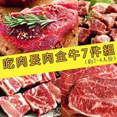 《上野物產》吃肉肉長肉肉全牛7件組買就送無骨雞腿排 (190土10%) *1片