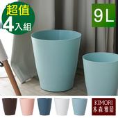 《木森雅居》KIMORI 莫蘭迪系列垃圾桶 9L(4入組)(粉紅色+白色 各二)