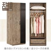 《甜蜜蜜》雷根2.6尺單吊單抽衣櫃