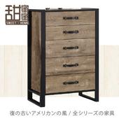《甜蜜蜜》雷根2.3尺五斗櫃