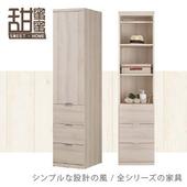 《甜蜜蜜》麗思1.5尺三抽衣櫃