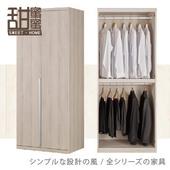 《甜蜜蜜》麗思2.6尺雙吊衣櫃