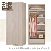 《甜蜜蜜》麗思2.6尺雙門衣櫃