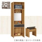 《甜蜜蜜》黑傑2尺多功能化妝台(含椅)
