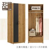 《甜蜜蜜》黑傑2.5尺雙吊衣櫃