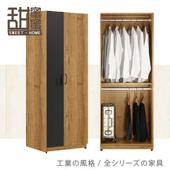 《甜蜜蜜》黑傑2.5尺單吊單抽衣櫃