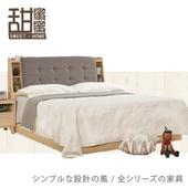 《甜蜜蜜》普風6尺雙人床(床頭+床底)