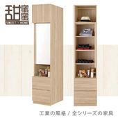 《甜蜜蜜》爾賓1.4尺鏡面衣櫃/收納櫃