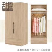 《甜蜜蜜》爾賓2.7尺單吊衣櫃