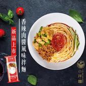 《即期品-小拌麵》香辣肉醬拌麵x5包(3入/包) 295免運(有限期限至2019.11)