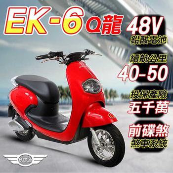 《e路通》(客約)EK-6 Q龍48V鉛酸800W LED大燈液晶儀表一鍵啟動電動車(電動自行車)(熱情紅)