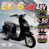 《e路通》(客約)EK-6 Q龍48V鉛酸800W LED大燈液晶儀表一鍵啟動電動車(電動自行車)(魔力黑)