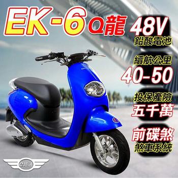 《e路通》(客約)EK-6 Q龍48V鉛酸800W LED大燈液晶儀表一鍵啟動電動車(電動自行車)(海洋藍)