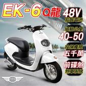 《e路通》(客約)EK-6 Q龍48V鉛酸800W LED大燈液晶儀表一鍵啟動電動車(電動自行車)(亮光白)