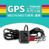 《Polaroid 寶麗萊》機車專用 GPS天線 (蜂鷹MS273WG/MS276WG型號適用)