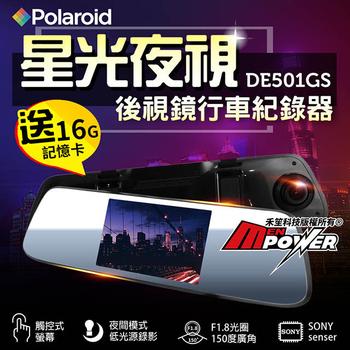 《Polaroid 寶麗萊》DE501GS 星光夜視 後視鏡行車記錄器【送16G卡】
