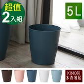 《木森雅居》KIMORI 莫蘭迪系列垃圾桶 5L(2入組)(深藍+天藍)