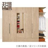《甜蜜蜜》爾賓8.2尺組合衣櫃(全組)