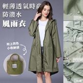 《KISSDIAMOND》薄透氣時尚防潑水風雨衣(防風/輕巧/易收納/晴雨兩穿/軍綠)(M/軍綠)