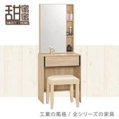 《甜蜜蜜》爾賓2尺化妝台(含椅)