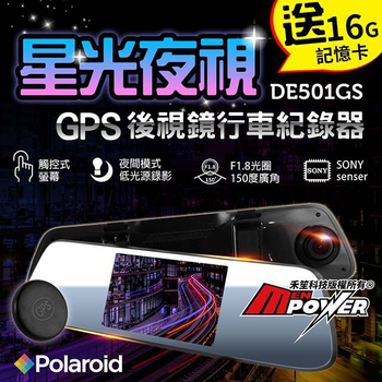 《Polaroid 寶麗萊》DE501GS+GC2 星光夜視 GPS天線 後視鏡行車記錄器【送16G卡】