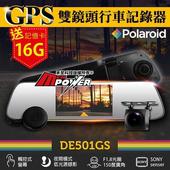 《Polaroid 寶麗萊》DE501GS+GC2 星光夜視 雙鏡頭 GPS 後視鏡行車記錄器
