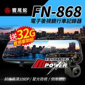 《響尾蛇》FN-868 電子後視鏡行車紀錄器