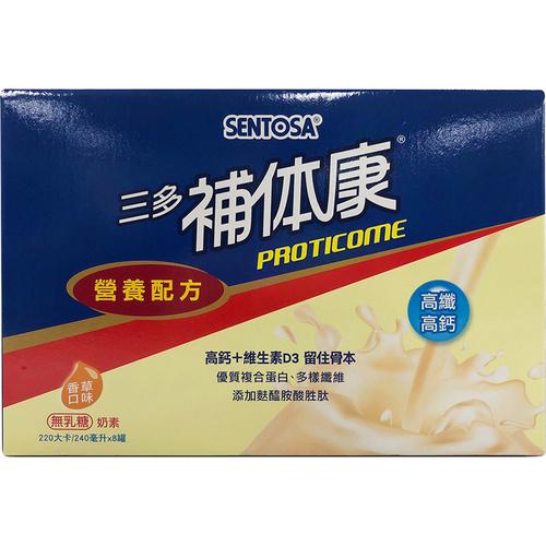 《三多》補体康高纖高鈣營養配方(禮盒)(240ml/罐,8罐/盒)
