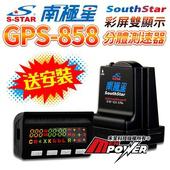 《南極星》GPS-858+雷達 彩屏雙顯示 分體測速器