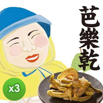 《遊食趣》芭樂乾(100gx3包)