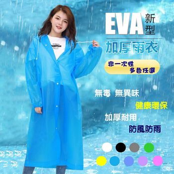 時尚男女加厚EVA雨衣(白色)