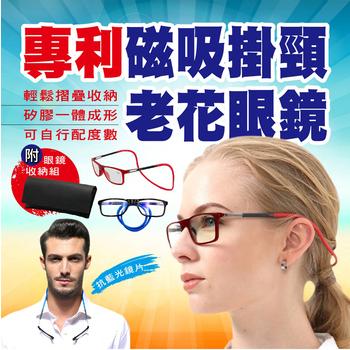 專利磁吸掛頸老花眼鏡組(黑框-100度)