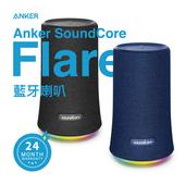 《ANKER》SoundCore Flare藍芽喇叭 A3161H11(顏色隨機出貨)