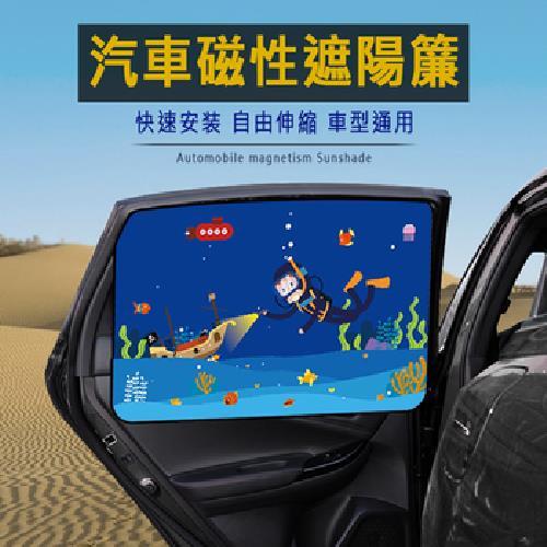 汽車磁吸式遮陽簾-單片 50x78cm(海洋探險)