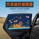 汽車磁吸式遮陽簾-單片 50x78cm海底世界 $105