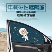 汽車磁吸式遮陽簾-正駕駛 50x80cm(太空熊)