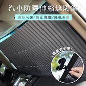 汽車防曬隔熱伸縮遮陽簾 70-150x155cm $349